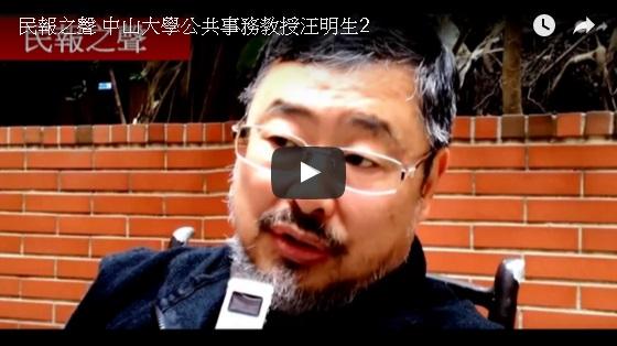 民報之聲 中山大學公共事務汪明生教授2