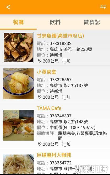 「巴豆妖」APP提供店家完整資訊及美食照片,供消費時選擇。翻攝畫面