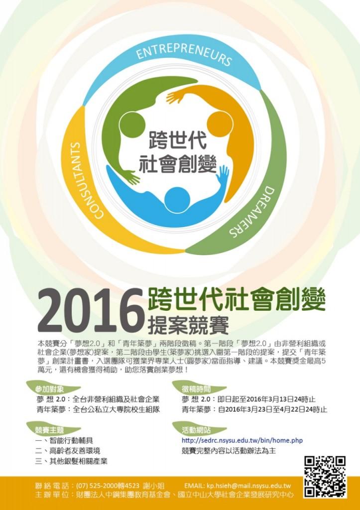 2016 跨世代社會創變提案競賽