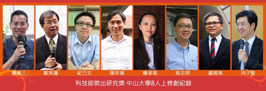 科技部傑出研究獎 中山大學8人上榜創紀錄(中山新聞)