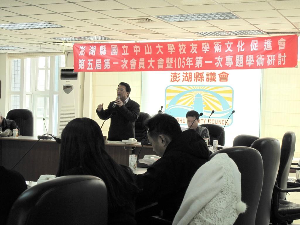 澎湖校友會舉辦第五屆會員大會 楊石龍議員當選新任理事長