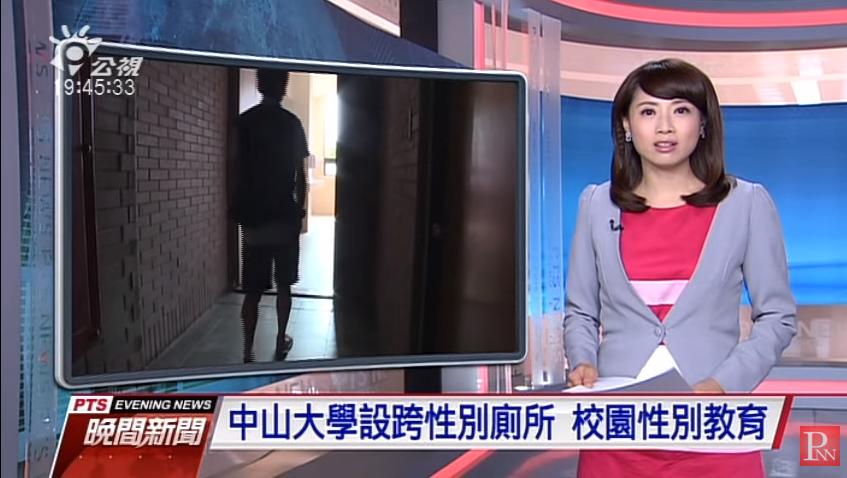 中山大學設跨性別廁所 校園性別教育 20160420 公視晚間新聞