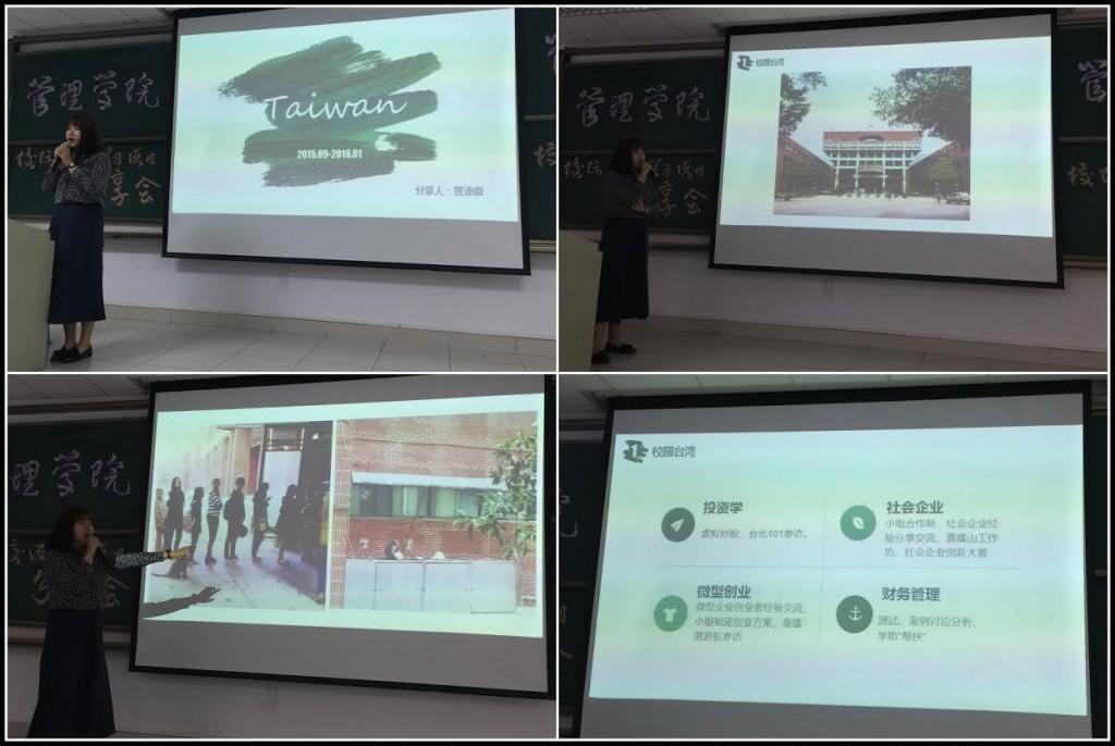 北京師大人力系賈添壹同學的報告