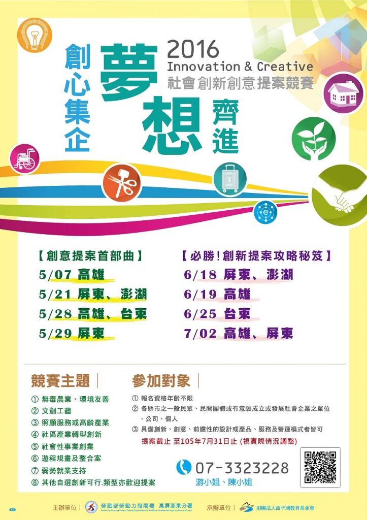 2016創心集企 夢想齊進創新提案競賽(7/31截止)