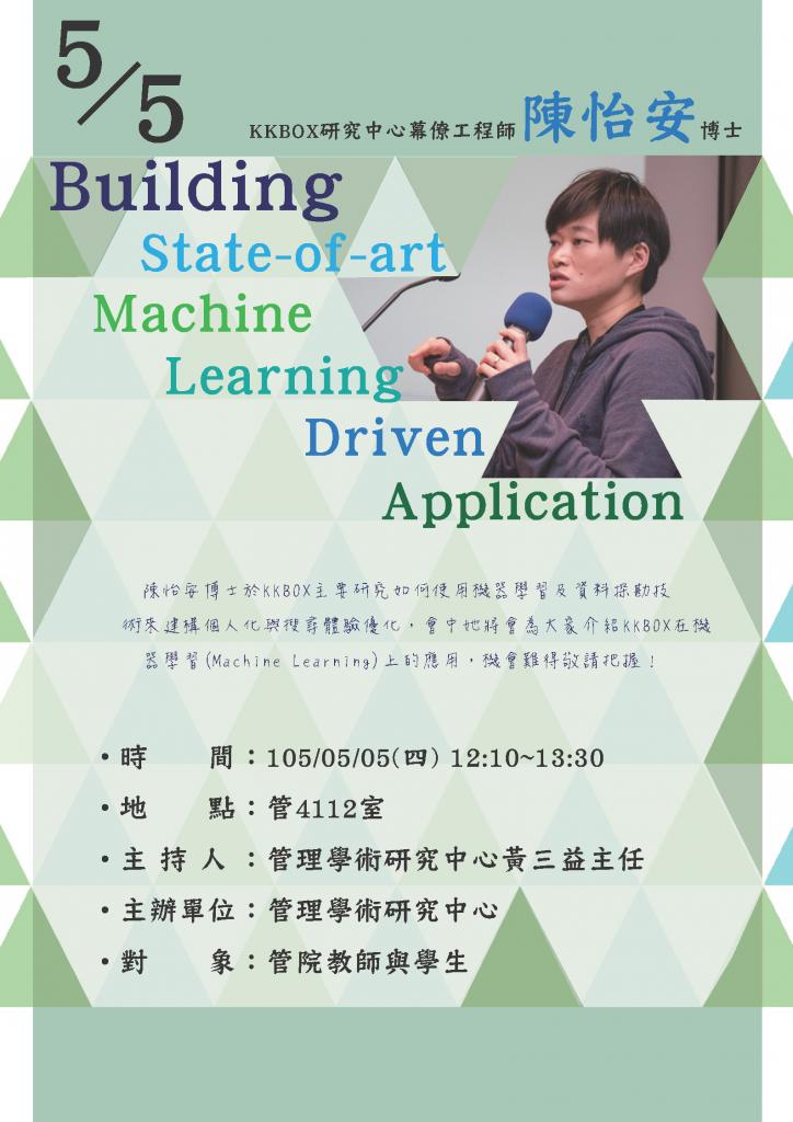 【管學中心】Building state-of-art machine learning driven application(5/5)