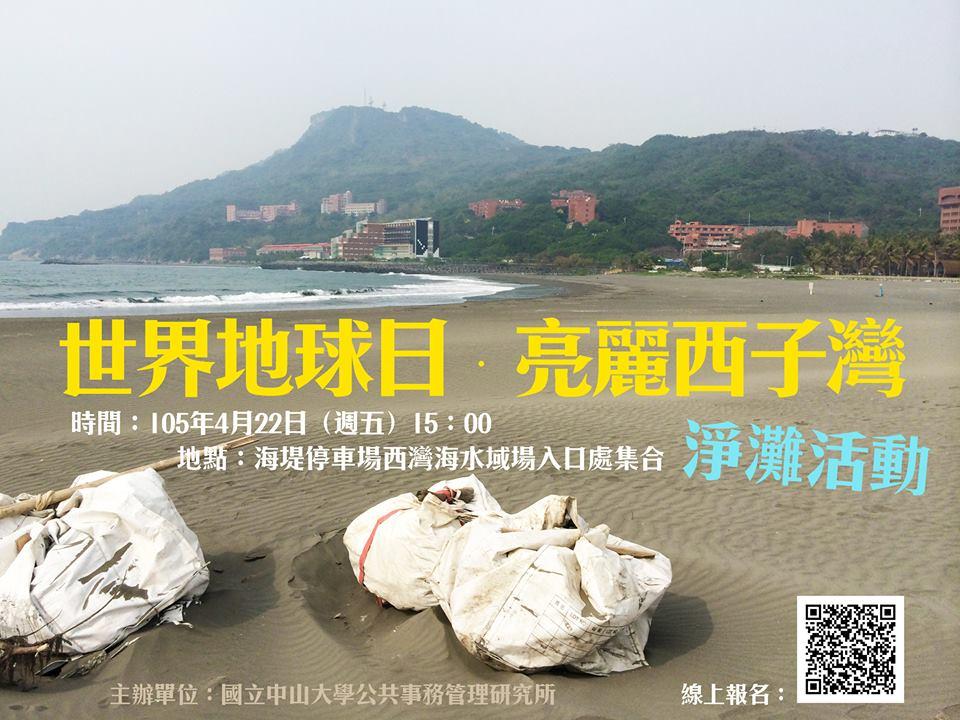 【公事所】世界地球日‧亮麗西子灣:淨灘活動(4/22)