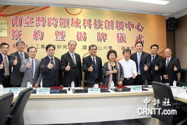 南台灣跨領域科技創新中心16日於中山大學舉辦簽約及揭牌儀式,未來將聚焦南台灣產業轉型升級與跨域合作。(照片:高雄市政府提供)