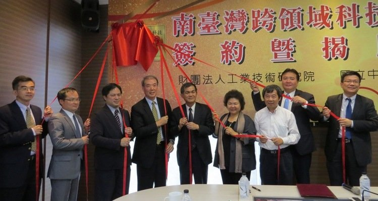 與會各界長官共同為「南臺灣跨領域科技創新中心」揭牌。 李福忠/攝影