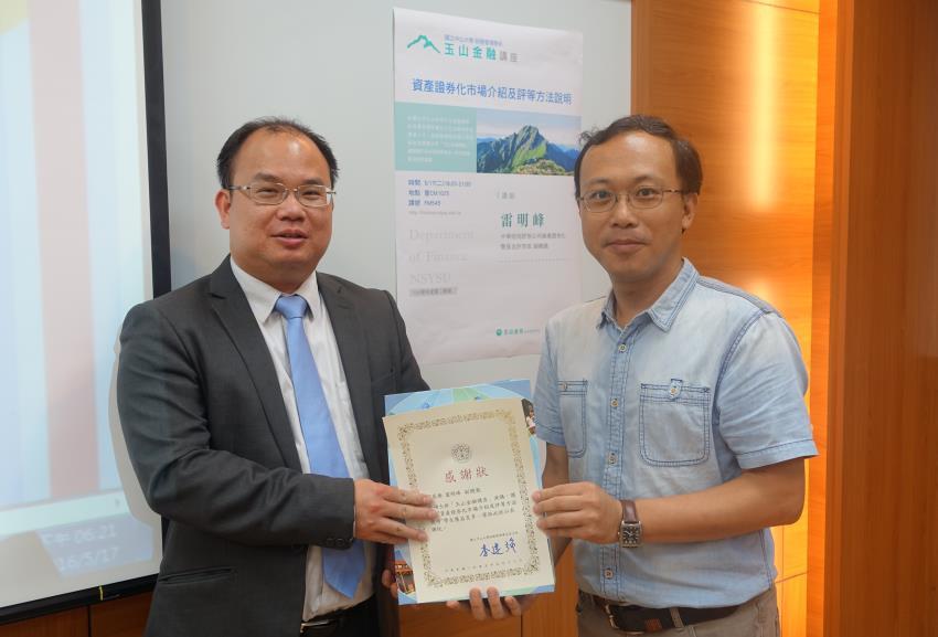 中華信評評等部副總裁雷明峰(右)和財管系李建強主任