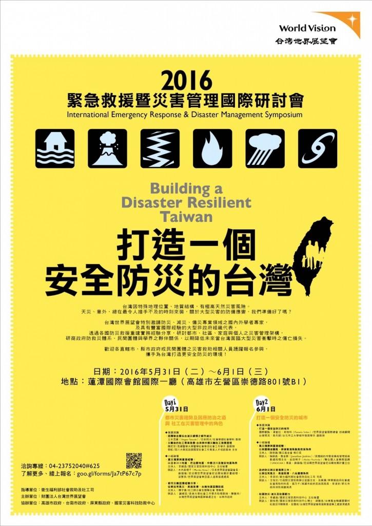 2016緊急救援暨災害管理國際研討會