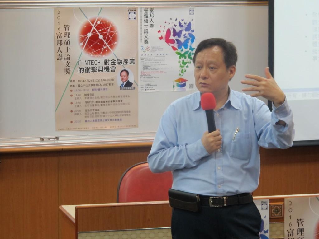 王可言董事長