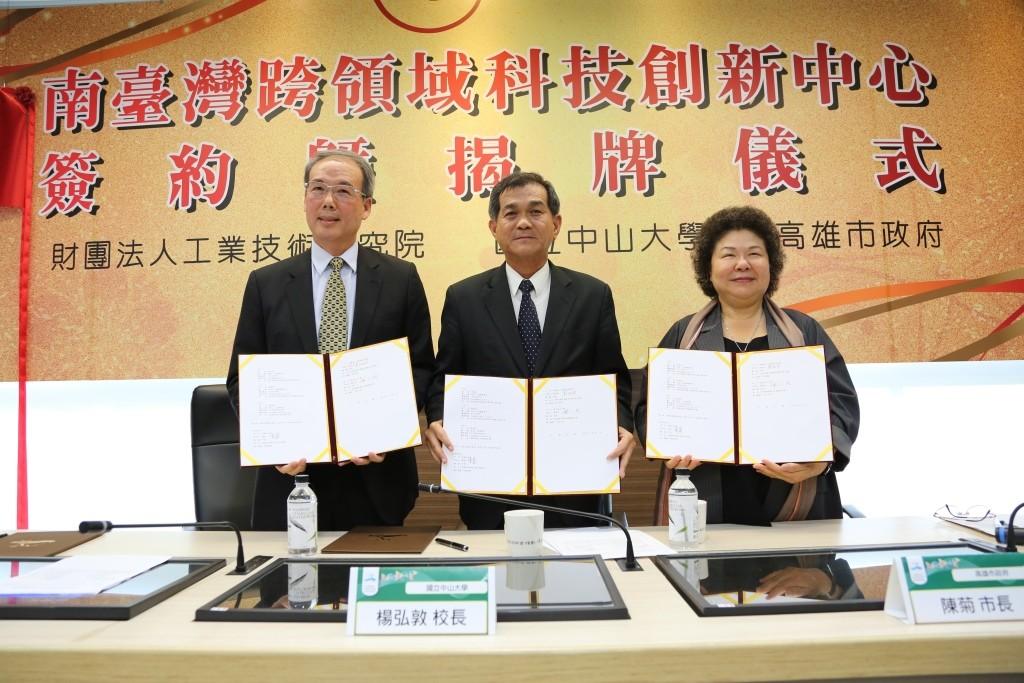 南臺灣跨領域科創中心成立 中山大學幫產業健檢