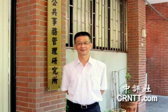 中山大學公共事務管理研究所所長郭瑞坤。(中評社 高易伸攝)