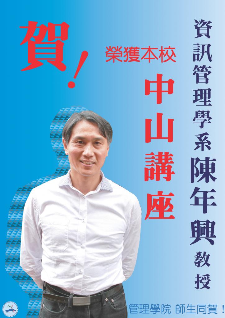 陳年興教授榮獲本校中山講座