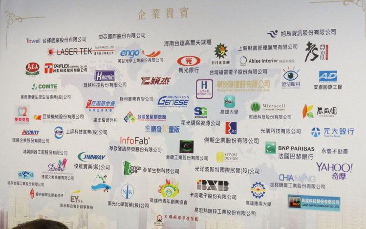 「企業接班,永續經營」講座論壇吸引63家企業,共計88位企業主和管理階層菁英與會。 李福忠/攝影
