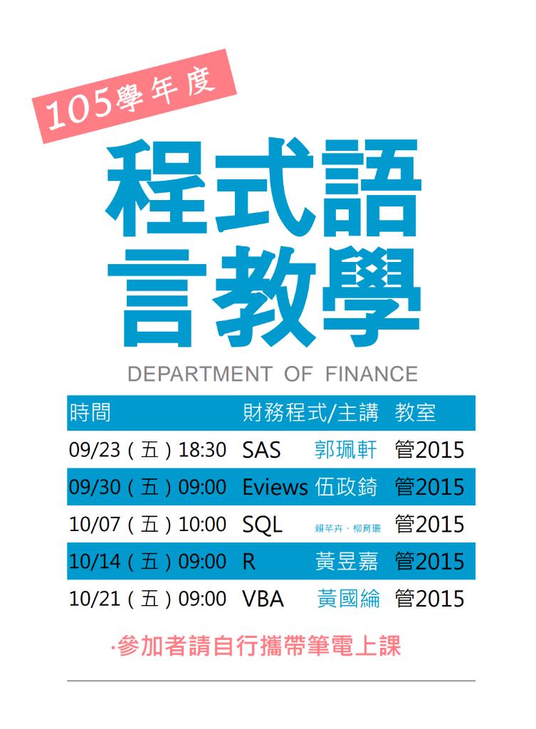 財管系程式語言教學(0923~1021)