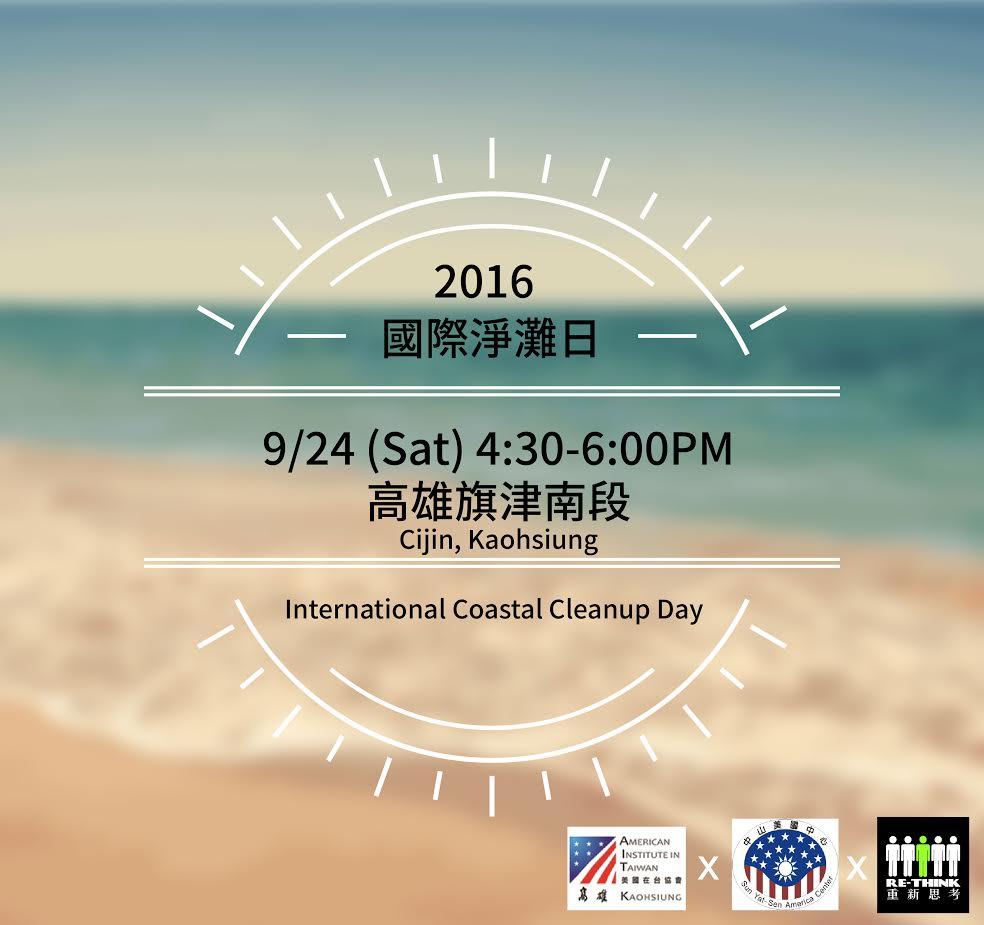 國際淨灘日凈灘活動徵求志工(9/16截止)