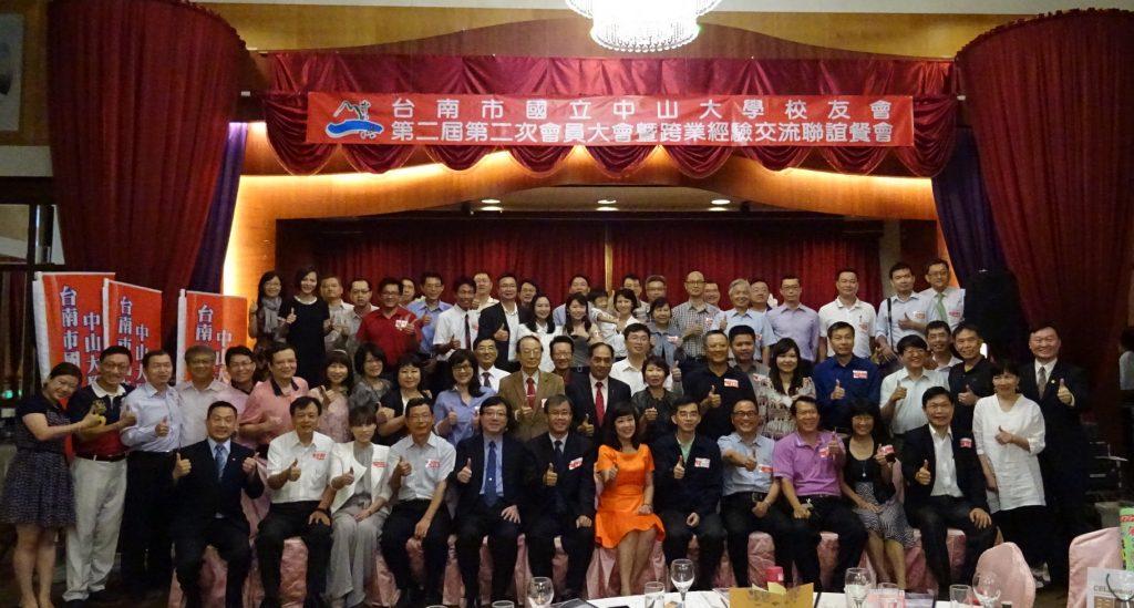 台南市校友會會員大會 展現中山人凝聚力