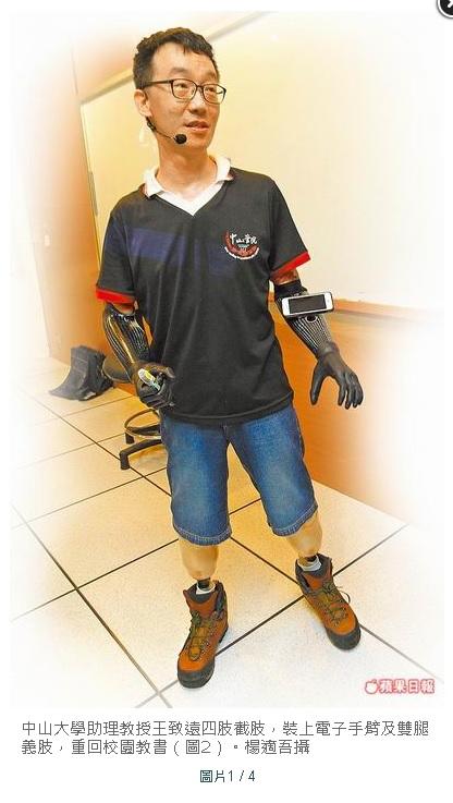中山大學助理教授王致遠四肢截肢,裝上電子手臂及雙腿義肢,重回校園教書(圖2)。楊適吾攝