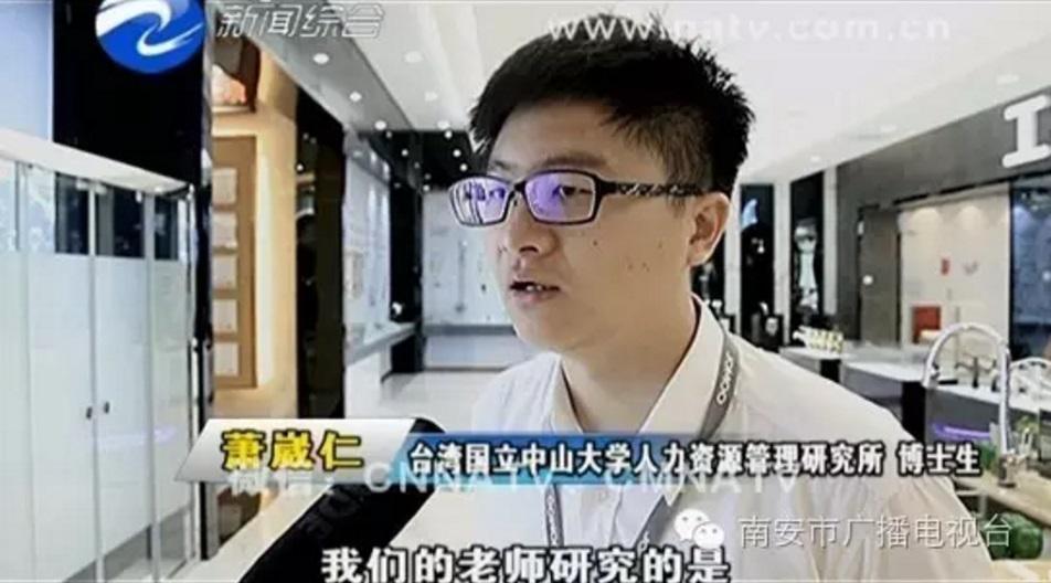 台灣國立中山大學人力資源管理研究所博士生蕭崴仁
