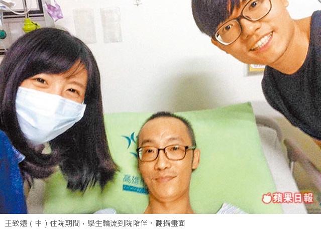 王致遠(中)住院期間,學生輪流到院陪伴。翻攝畫面