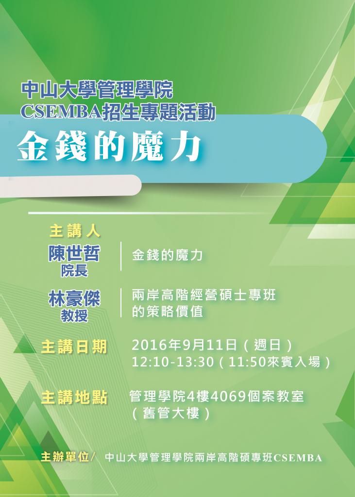 【中山-同濟】兩岸經營專班(CSEMBA)企業專題暨招生說明會