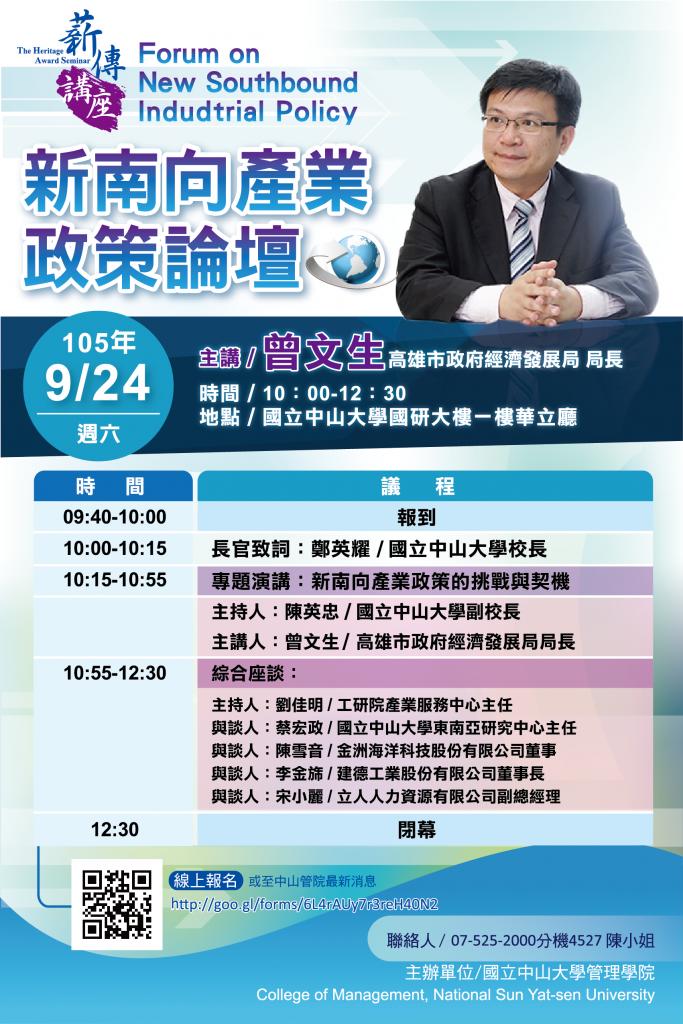 薪傳講座-新南向產業政策論壇(9/24)