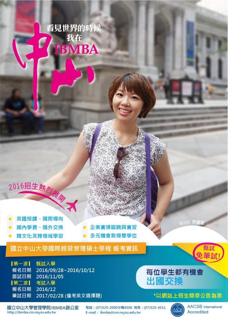 2016IBMBA招生海報