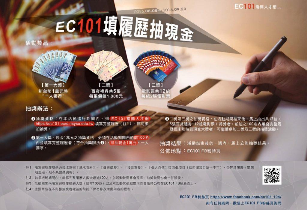 目前EC101在臉書上舉辦「填履歷抽現金」活動,詳細說明可參考以下網址, https://ec101.ecrc.nsysu.edu.tw/node/3 或是到EC101直接填寫履歷。