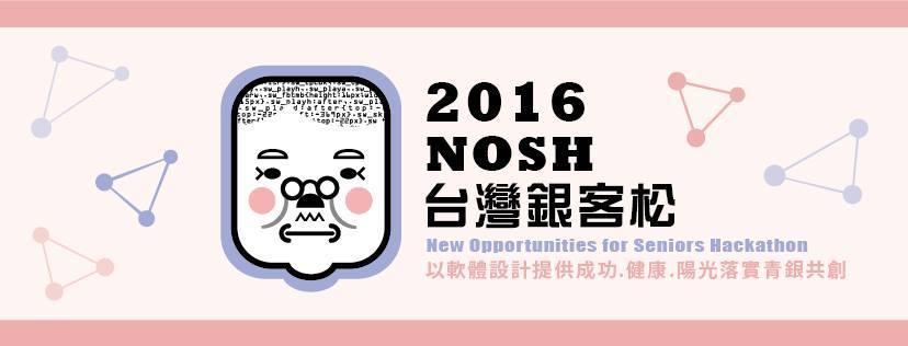 2016台灣銀客松