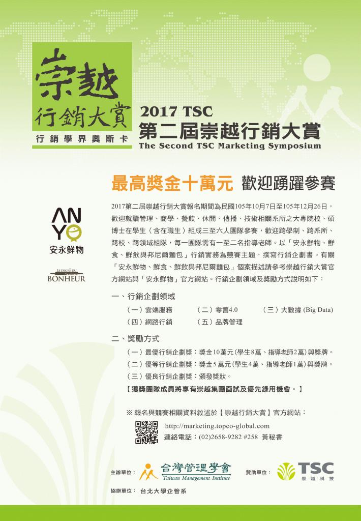 2017 TSC第二屆崇越行銷大賞