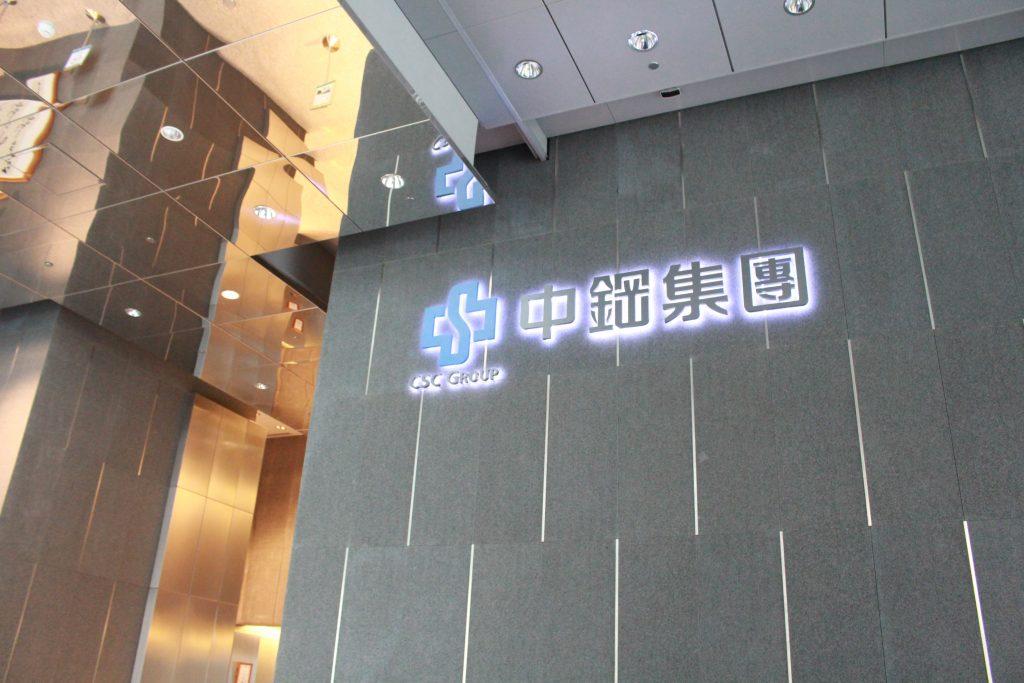 中鋼總部大樓內部