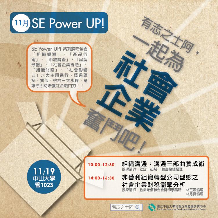 【社企中心】SE Power UP課程