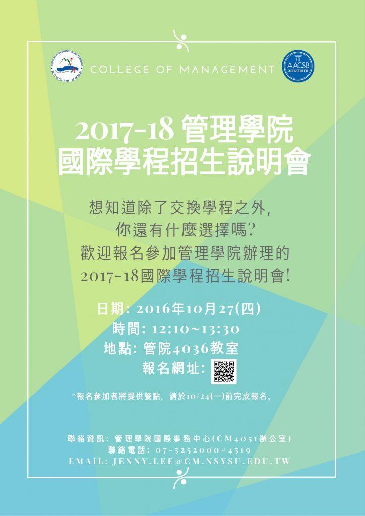【管院】2017-2018國際學程招生說明會