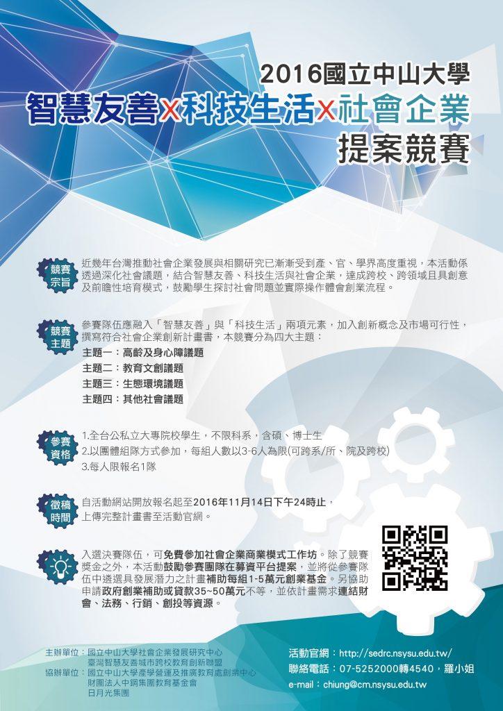 2016國立中山大學智慧友善X科技生活X社會企業提案競賽