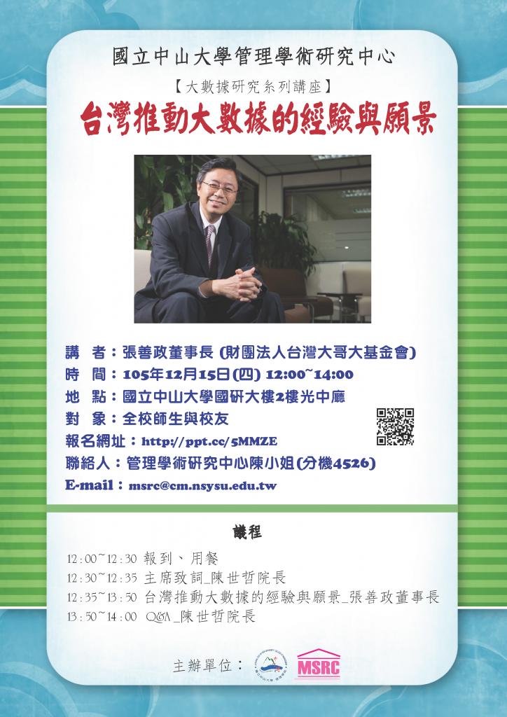 張善政談台灣推動大數據的經驗與願景