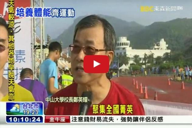 2016全國EMBA校園馬拉松在中山(東森新聞)