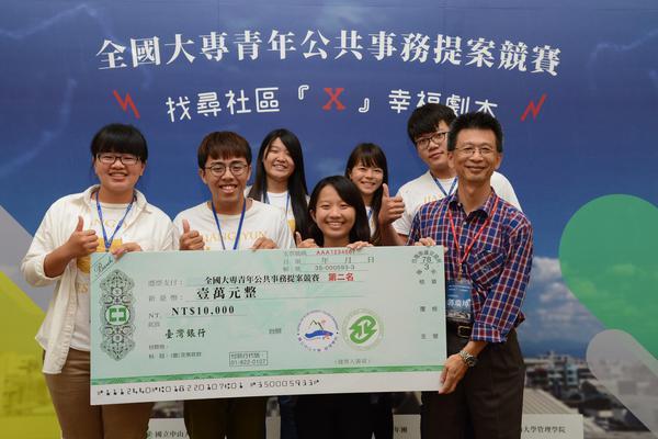 第二名為台南應用科技大學團隊「將軍農」的提案『將軍盧果的如果』,頒獎者為本校公事所郭瑞坤教授