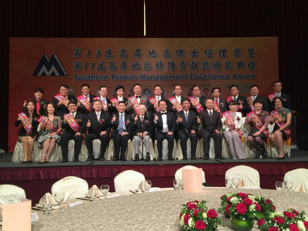 第十三屆高屏地區傑出經理獎暨第11屆特殊貢獻獎頒獎典禮