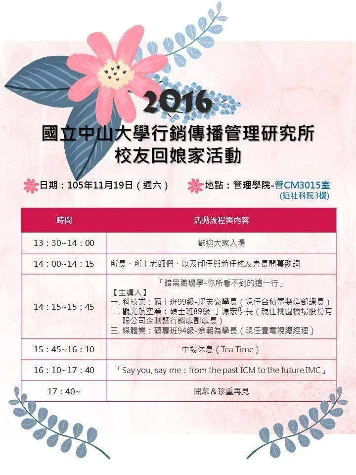【行傳所】2016校友回娘家活動(11/19)