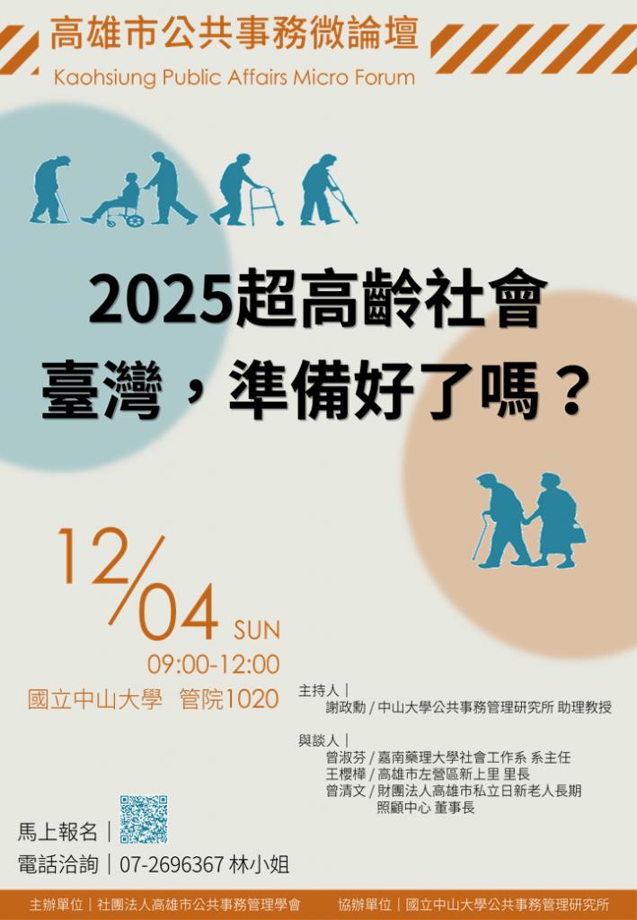 【高雄市公共事務微論壇】2025超高齡社會:臺灣,準備好了嗎?