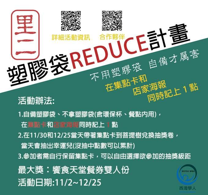 塑膠袋reduce計畫