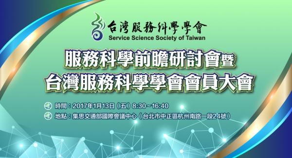 【台灣服務科學學會】服務科學前瞻研討會