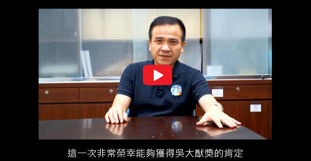 影片:資管系徐士傑副教授獲 105年吳大猷先生紀念獎