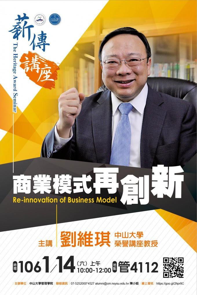 商業模式再創新