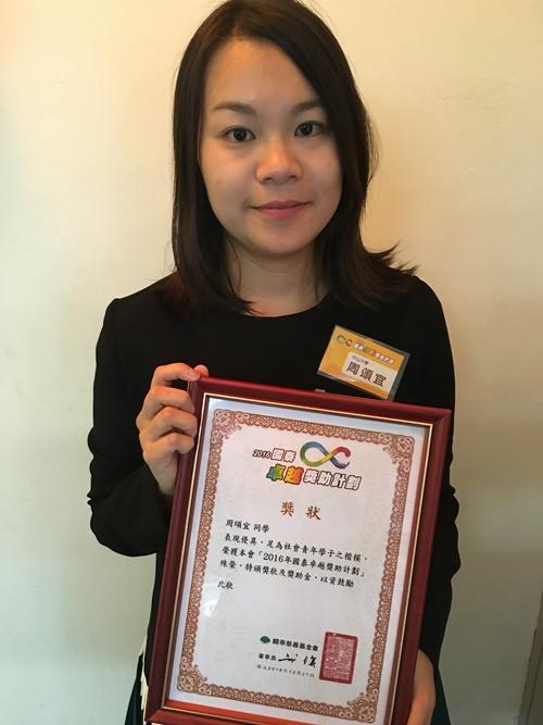 周頌宜獲得2016國泰獎助計畫。