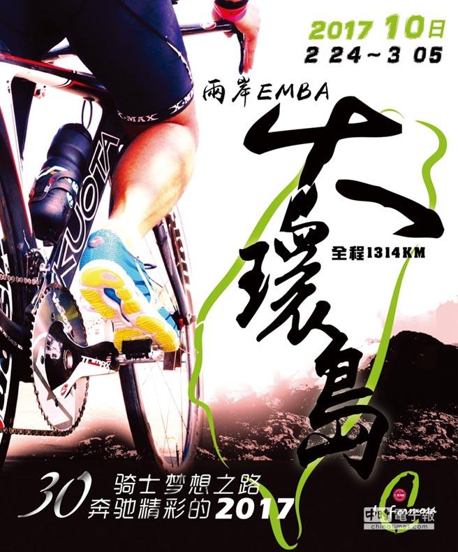 由國內中山、成大及台大聯盟合辦兩岸EMBA自行車大環島。圖/世寰企業提供