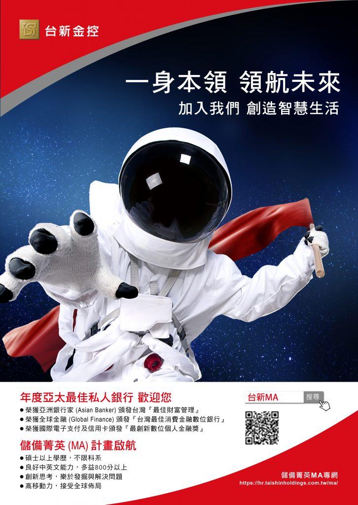 台新金控_儲備菁英宣傳海報