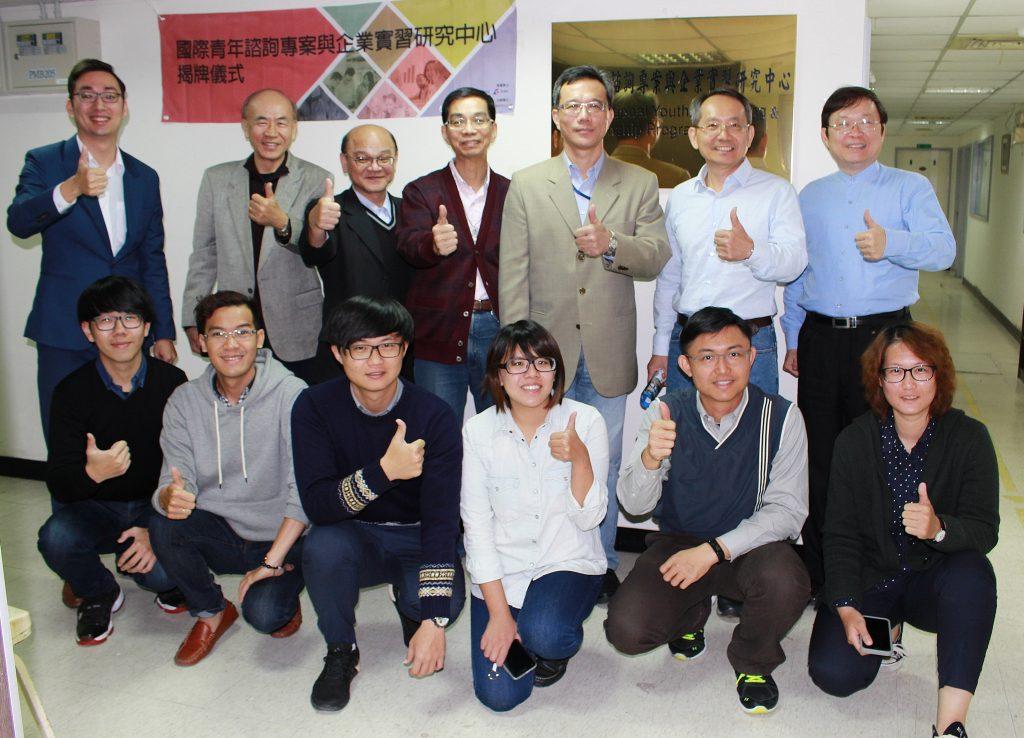 中山管院攜手金屬中心成立「國際青年諮詢專案與企業實習研究中心」