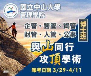 107學年度《博士班》招生簡章及報名(3/29-4/11)